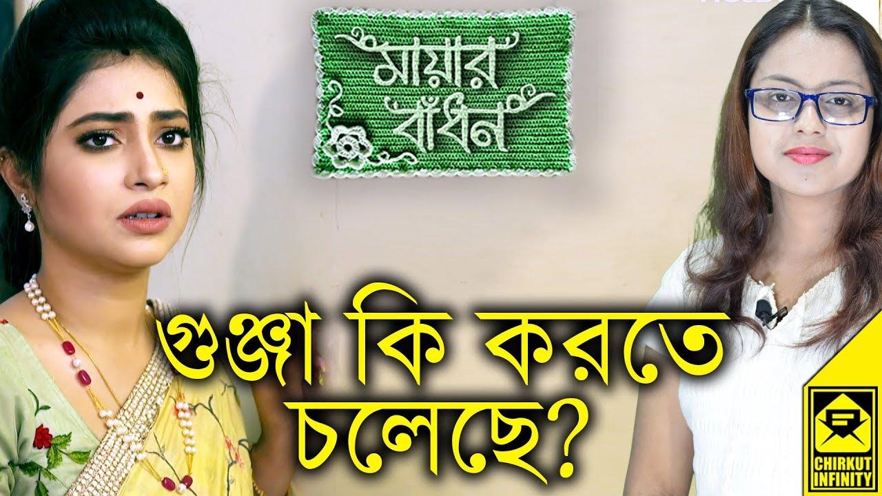 [ADVANCE TWIST] Gunja Ki Korte Choleche?   Mayar Badhon   Star Jalsha   Chirkut Infinity