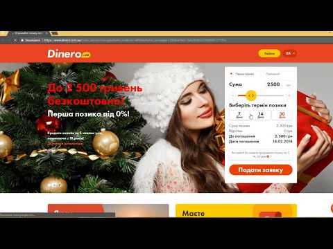 Как взять кредит в Украине  Кредит онлайн от Dinero