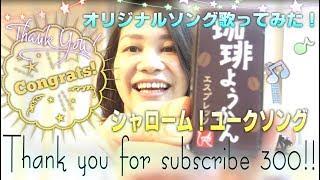 まさかのチャンネル登録者300人突破!! 動画も20本目だし記念にオリジ...