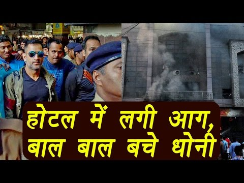 MS Dhoni escapes unhurt in hotel fire in Delhi | वनइंडिया हिंदी
