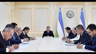 1 апреля 2019 года Президент Узбекистана Шавкат Мирзиёев провёл совещание