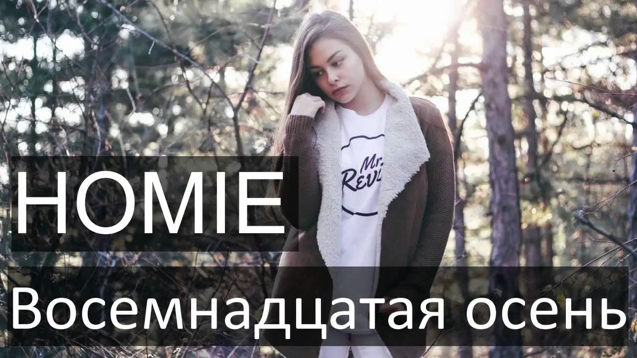 Текст песни homie восемнадцатая осень youtube.