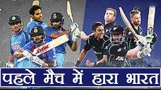 vuclip India Vs New Zealand 1st ODI match HIGHLIGHTS, Ross Taylor-Latham Shins | वनइंडिया हिंदी