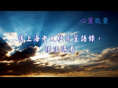 心靈能量【舊上海老大杜月笙語錄,很值得看】