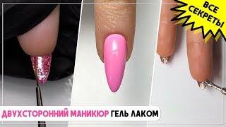 Как сделать двухсторонний маникюр гель лаком Как покрыть длинные ногти гель лаком