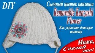 Сьемный цветок Канзаши. Как украсить детскую шапочку. Мама, сделай это! / Mom do it! DIY. Hand made