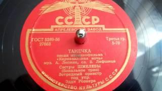 """Сёстры Шмелёвы - Танечка (песня из фильма """"Карнавальная ночь"""") - 1956"""