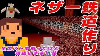【たこらいす】ほのぼのマイクラゆっくり実況  PART450 【マインクラフト】(ネザー鉄道マグマ池を超える!!編) thumbnail