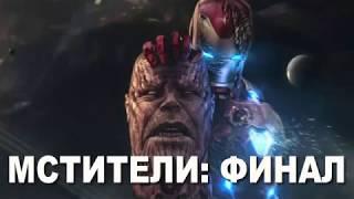 Мстители: Финал смотрите в хорошем качестве в онлайн кинотеатре