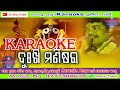 Dukhi Manisara ijjat kete Odia bhajan karaoke song track