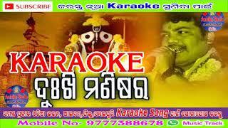 Dukhi Manisara ijat kete Odia bhajan karaoke song track