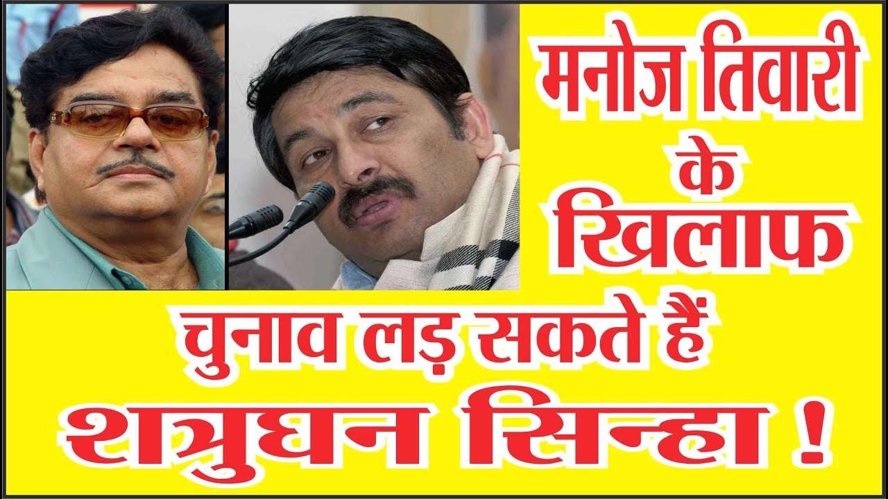 बड़ा खुलासा , मनोज तिवारी के खिलाफ चुनाव लड़ेंगे शत्रुघन सिन्हा || Apni Dilli