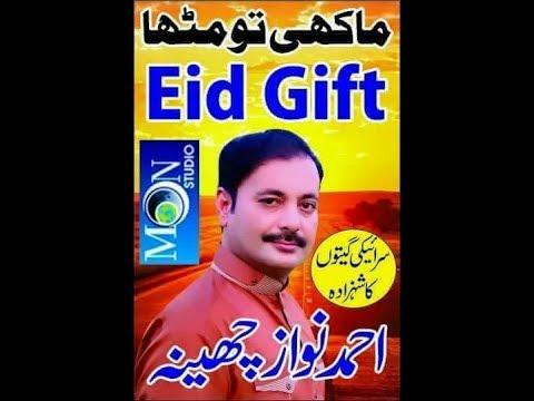 Ahmad Nawaz Cheena New Song 2017 Makhi Toon Metha Eid Gift