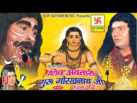 शिव अवतारी गुरु गोरखनाथजी भाग 12     Shiv Awtari Guru Gorakh Nath Ji Vol 12    Hindi Full Movies