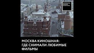 Москва киношная: где снимали любимые фильмы