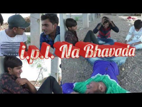 IPL Na bhavada comedy (Nilu solanki)