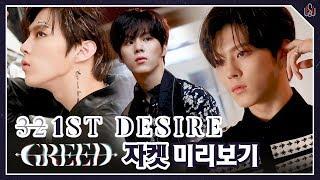[WWW:] 김우석 (KIM WOO SEOK) '1ST DESIRE [GREED]' 자켓 미리보기!