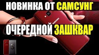 видео Телефоны Samsung Galaxy S по доступной цене Samsung