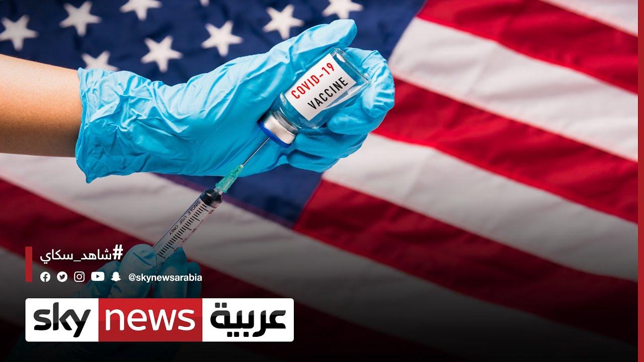 التطعيم ضد كورونا إلزامي في أميركا وإلا الغرامة | #الاقتصاد  - 14:54-2021 / 10 / 20
