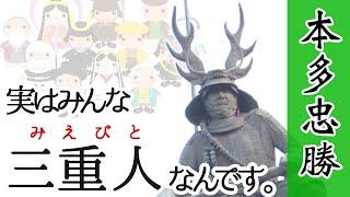 本多忠将 - JapaneseClass.jp