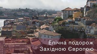 Португалія | Іспанія | Андорра | Франція | 10-20.08.2012