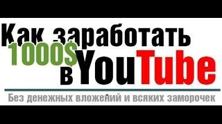 Промо Канала ||Заработок на YouTube || Заработок на Ютюб