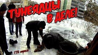 Один день среди бомжей / 172 эпизод - Тунеядцы в деле !(18+)