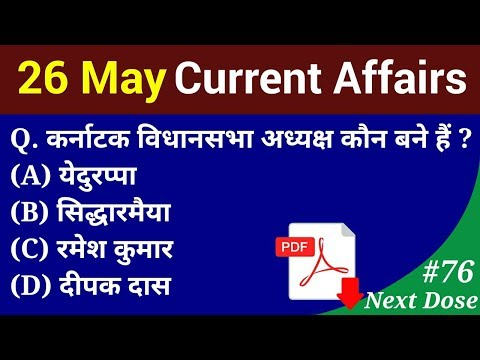 Next Dose #76 | 26 May 2018 Current Affairs | Current Affairs Important Questions | Current Affairs