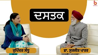 Dastak with Dr. Surjit Patar | Rupinder Sandhu | B Social