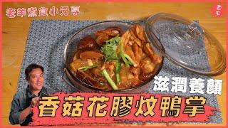 【煮食】香菇花膠炆鴨掌 (by 老羊)