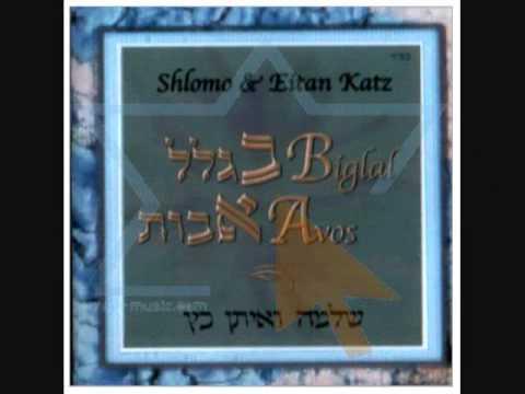 "Shlomo & Eitan Katz - שלמה & איתן כ""ץ"