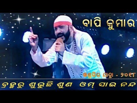 Khandagiri Jatra 2018 - Brahma Ru Subhuchi Suna Om Sai Nada By Eastern Baba Bapi Kumar.