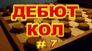 КАК ИГРАТЬ ДЕБЮТ КОЛ. ПОДРОБНЫЙ АНАЛИЗ. УРОК#7 | РУССКИЕ ШАШКИ