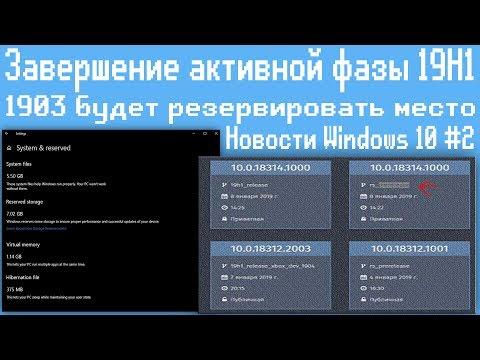 Новости Windows 10 #2:1903 будет резервировать место,Завершение активной фазы 19H1
