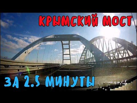 Крымский мост(09.12.2019)Весь мост