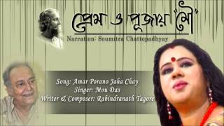 Amar Porano Jaha Chay | Rabindra Sangeet | Soumitra Chatterjee, Mou