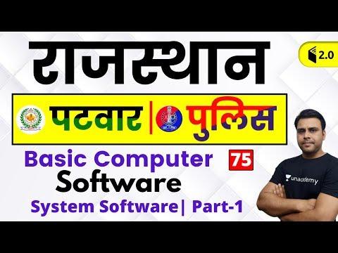 3:30 PM - Rajasthan Patwari 2019 | Basic Computer By Pandey Sir | Software (System Software)