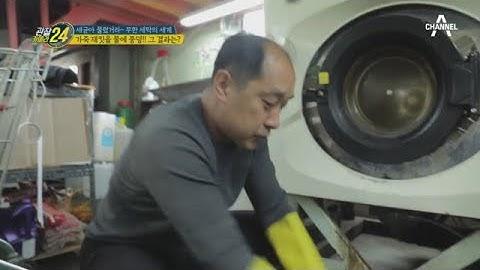 ☞가죽 재킷을 물에 풍덩? 죽은 가죽도 되살리는 세탁장인들의 세계! | 관찰카메라 24 129 회