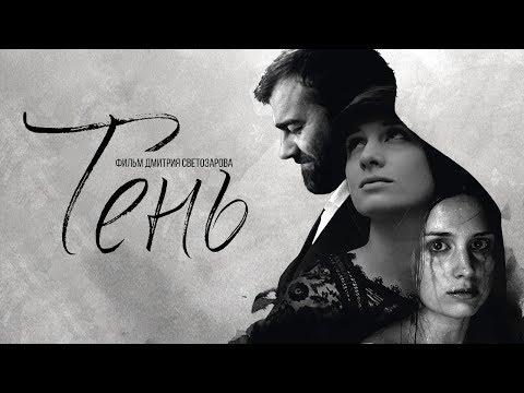 ТЕНЬ  / Смотреть весь фильм - Видео онлайн