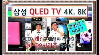 삼성 QLED TV 왜? 구매해야 하나요? Q6~Q9시…