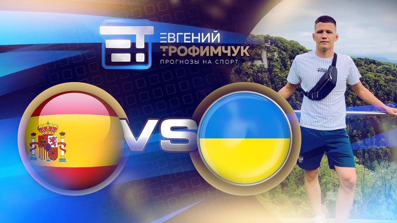Испания - Украина | Прогноз на матч - YouTube