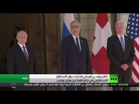 بوتين وبايدن يتفقان على عودة سفيري البلدين وبايدن لايعتقد أن بوتين يرغب في الانخراط بحرب باردة جديدة