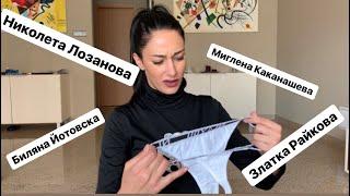 Пробвам дрехи от марките на популярни българки