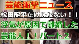 【芸能衝撃ニュース】松田龍平だけじゃない浮気で離婚した 大物芸能人!...