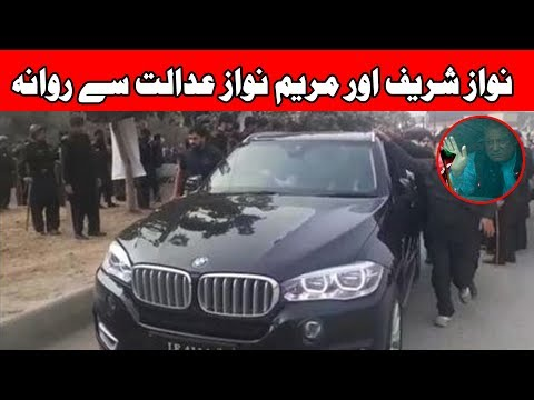 Nawaz Sharif, Maryam Nawaz Leaves NAB Court In VVIP Protocol | 07th November 2017