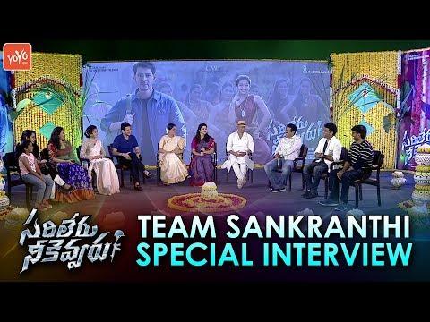 Sarileru Neekevvaru Sankranti Special Interview   Mahesh Babu   Rashmika   Anil Ravipudi   YOYO TV