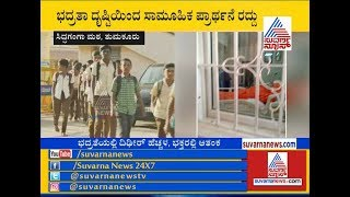 High Alert In All District Include Tumkur For Security Purpose  20000 ಪೊಲೀಸರ ನಿಯೋಜನೆ..