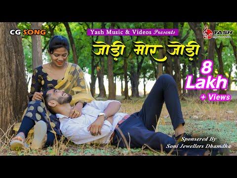 Jodi Mor Jodi    New CG Song    Raj Tiwari & Pihu Sahu    Rishiraj Pandey & Shraddha Mandal