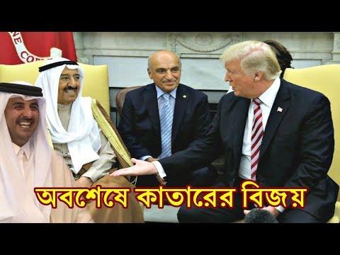 ব্রেকিং: অবশেষে শেষ হলো কাতারের সঙ্গে সৌদি জোটের অবরোধ যুদ্ধ! Qatar win from crisis