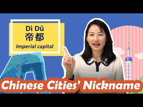 帝都 Chinese Cities' Nickname - Learn Chinese with Manga Mandarin